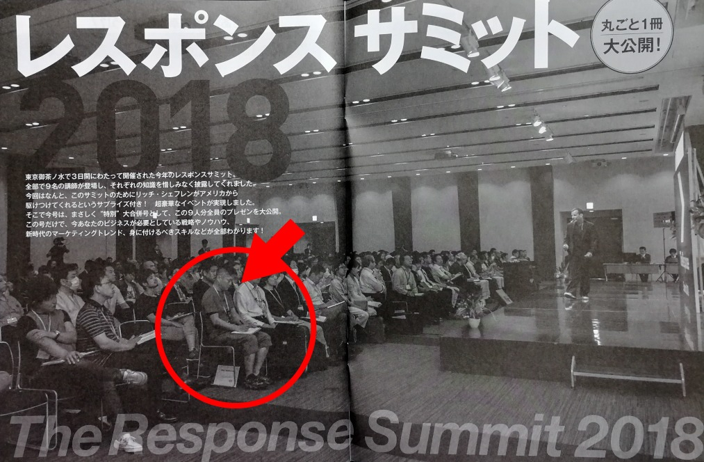 さとけん発見!ダイレクト出版【 レスポンスサミット2018】レポート